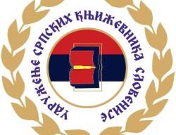 """Tradicionalni međunarodni godišnji konkurs za pesničko priznanje i nagradu """"PESNIKOVA DUŠA"""" 2017"""